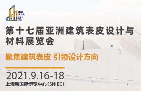 2021第 十七届亚洲建筑表皮设计与材料展览会