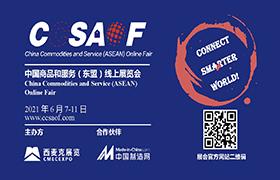 2021中国商品和服务(东盟)线上展览会