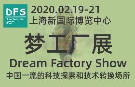 DFS 2020梦工厂展