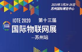 2020第十三届物联网展--苏州站(IOTE)