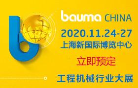 2020年上海宝马工程机械展