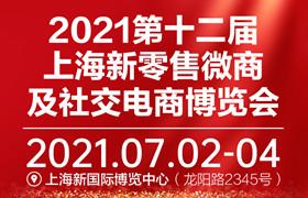 2021上海新零售  及社交电商博览会