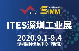 2020 ITES深圳国际工业制造技术展览会