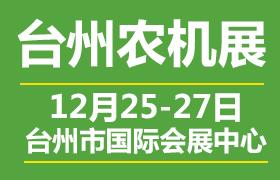 2020第六届浙江(台州)农业机械博览会暨农机/植保/清洗机/园林机械/水泵及五金订货会