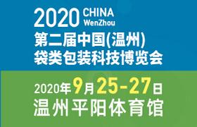 第二届中国(温州)袋类包装科技博览会