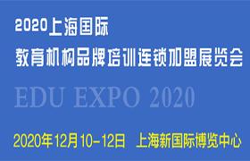 2020中国(上海)第五届国际教育培训及品牌加盟展览会