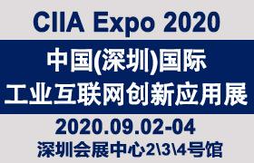 2020中國(深圳)國際工業互聯網創新應用展覽會