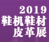 2019廣州國際鞋機鞋材皮革工業展覽會