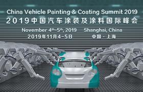 2019中国汽车涂装及涂料国际峰会