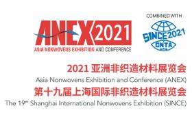 2021亚洲非织造材料展览会