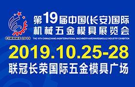 第十九届中国(长安)国际机械五金模具展览会
