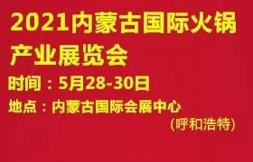 2021內蒙古國際火鍋產業展覽會