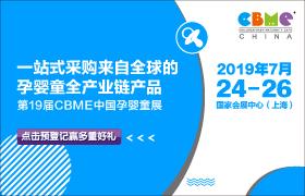 2019第十九届CBME中国孕婴童展