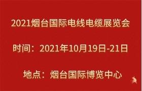 2021中國(煙臺)國際線纜及線材展覽會