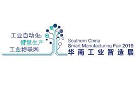 2019华南工业智造展