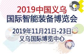 2019中国义乌国际智能装备博览会