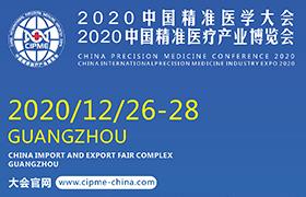 2020中国国际精 准医学大会暨中国广州国际精 准医疗产业博览会