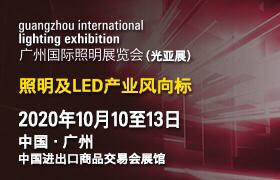 2020第25届广州国际照明展览会