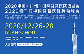 2020中国(广州)国际智慧医院博览会暨第三届中国智慧医院峰会