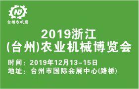 2019年第五届浙江(台州)农业机械博览会 暨农机\植保\清洗机\园林机械及水泵订货会