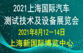 2021上海國際汽車測試技術及設備展覽會