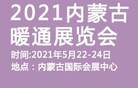 2020年内蒙古第八届清洁供暖空调热泵展览会