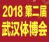 2018第二届中国(武汉)国际体育产业博览会