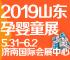2019中国(山东)孕婴童产业博览会