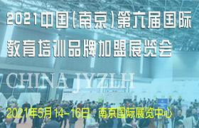 2021中国(南京)第六届国际教育培训品牌加盟展览会