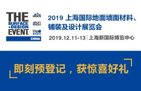 2019年上海國際地面牆面材料、鋪裝及設計展覽會