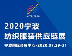 2020宁波国际纺织面辅料及纱线展览会