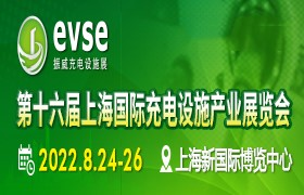 2021上海國際充電設施產業展覽會