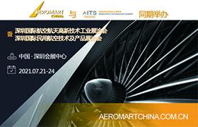 2021第一届深圳国际航空航天高新技术工业展洽会