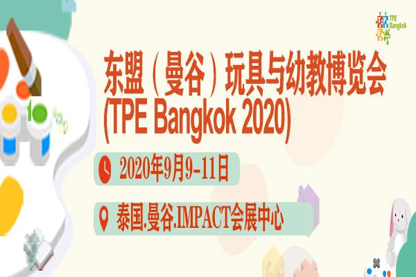 2020东盟(曼谷)玩具与幼教博览会