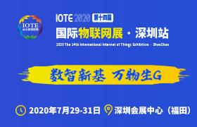 2020第十四届物联网展·深圳站