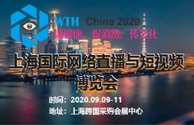 2020上海国际网络直播与短视频技术博览会