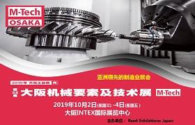 2019第22届大阪机械要素及技术展