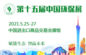 2021第十五届中国广州国际环保产业博览会