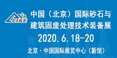 2020中国(北京)国际砂石与建筑固废处理技术装备展