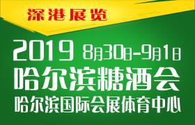 2019哈尔滨国际糖酒食品交易会