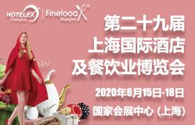 2020第二十九届上海国际酒店及餐饮博览会