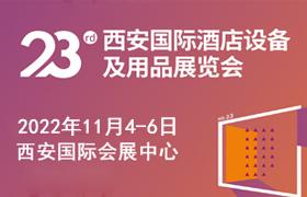 2022西安国际酒店设备及用品展览会暨西安餐饮食材博览会