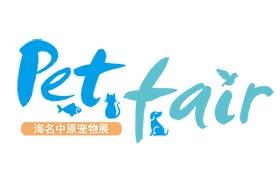 2020郑州(中原)国际宠物产业博览会