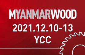 2021緬甸國際林業設備、木工機械及家具設備展( MYANMARWOOD )