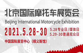 2020北京国际摩托车展览会
