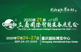 2020第二十一届立嘉国际智能装备展览会(重庆展)