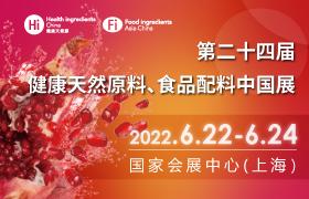2022健康天然原料、食品配料中国展