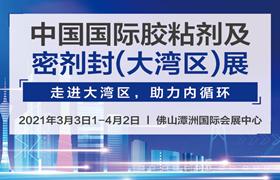 2021中国国际胶粘剂及密封剂(大湾区)展览会