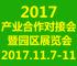 2017第二届中国产业合作对接会暨园区展览会