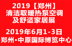 2019中国郑州清洁取暖热泵空调及舒适家居展览会